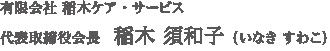 代表取締役 稲木 須和子