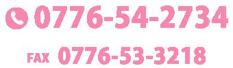 0776-54-2734